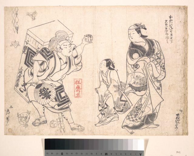 "The Mogusa-uri Scene from the Drama ""Chujo-hime Hibariyama,"" Performed at Yamamura-za"
