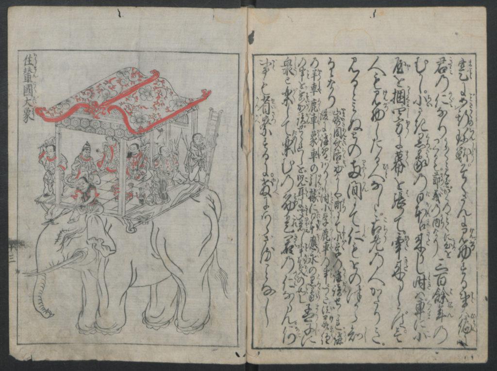 The Tribute Elephants (Zo no mitsugi)