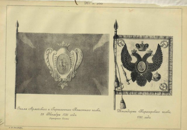 287 - 288. Banner of the Army and Garrison Infantry Regiment, October 28, 1731. (The Butyrsky Regiment). Standard of the Cuirassier Regiment, 1731
