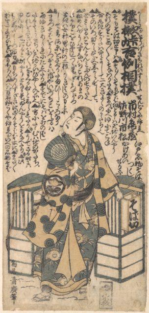 "Scene from the Drama ""Kashiwa-ga-Tōge Kichirei sumō"""