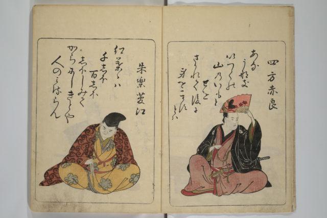 Newly Selected Fifty Poets of the Tenmei Era, One Poem Each (Tenmei shinsen gojūnin isshu)