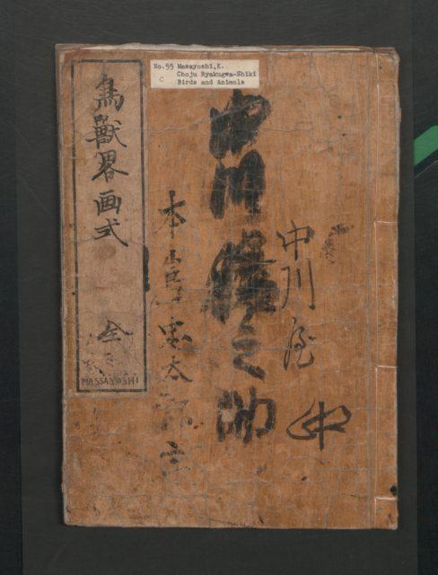 Abbreviated Drawing Styles for Birds and Animals (Chōjū ryakuga shiki)