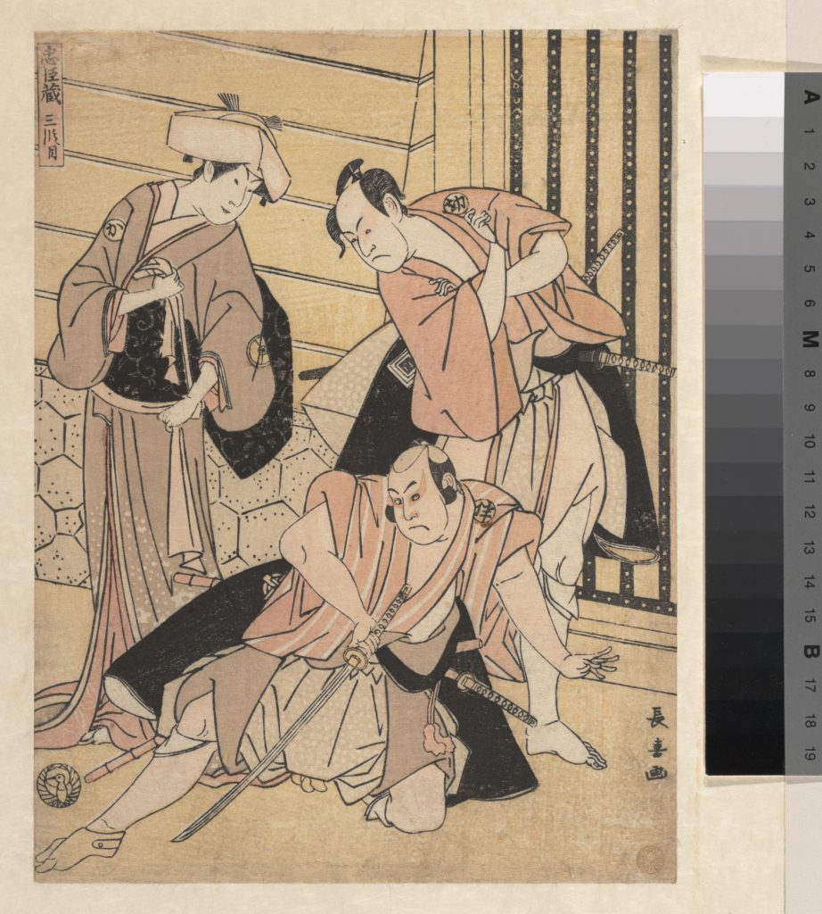Scene from the Third Act of Chushingura between Okaru, Kanbei, and Bannai