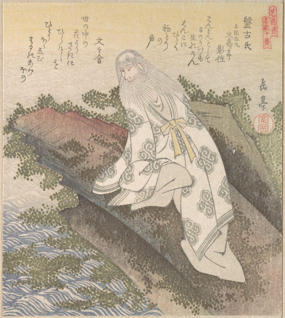 Banko, a Chinese Sage