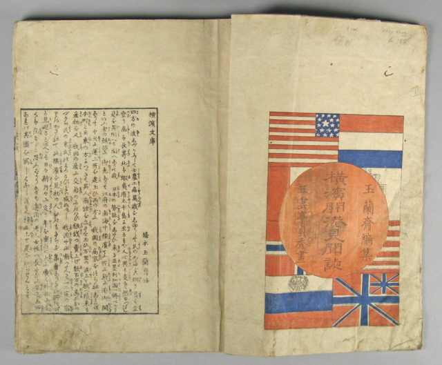 Observations on the Opening of Yokohama (Yokohama kaikō kenbunshi)