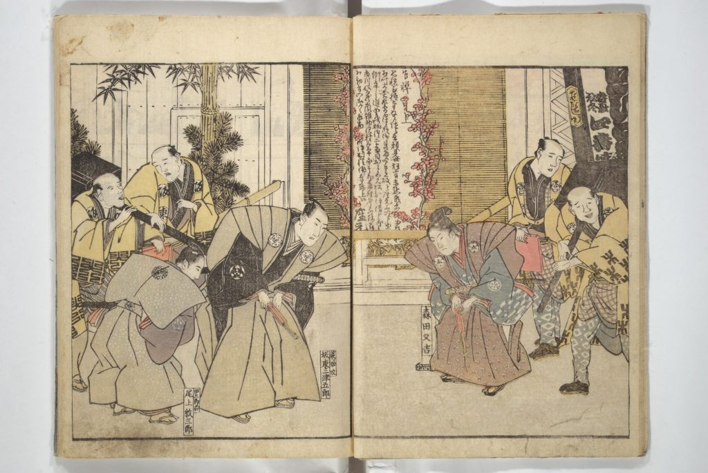 "Amusements of Kabuki Actors of the ""Third Floor"" [Dressing Room] (Yakusha sangaikyō), by Shikitei Sanba"