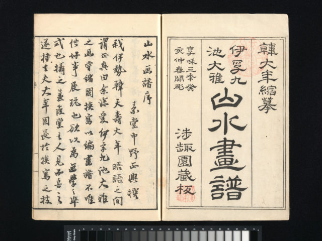 Ike Taiga gafu (Paintings of Ike no Taiga); I Fukyu gafu (Paintings of Yi Fujiu)