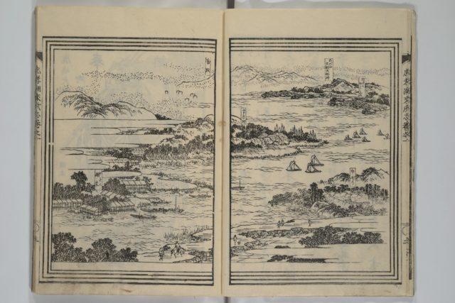 Loyal Songs of Itako (Chūkō itakobushi)