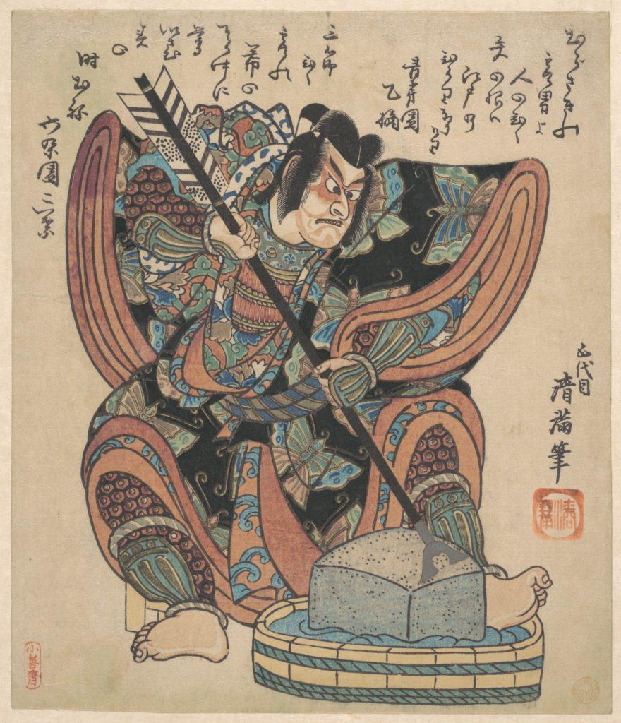 """Ichikawa Danjuro II in the Role of Soga Goro from the Play """"Yanone"""""""