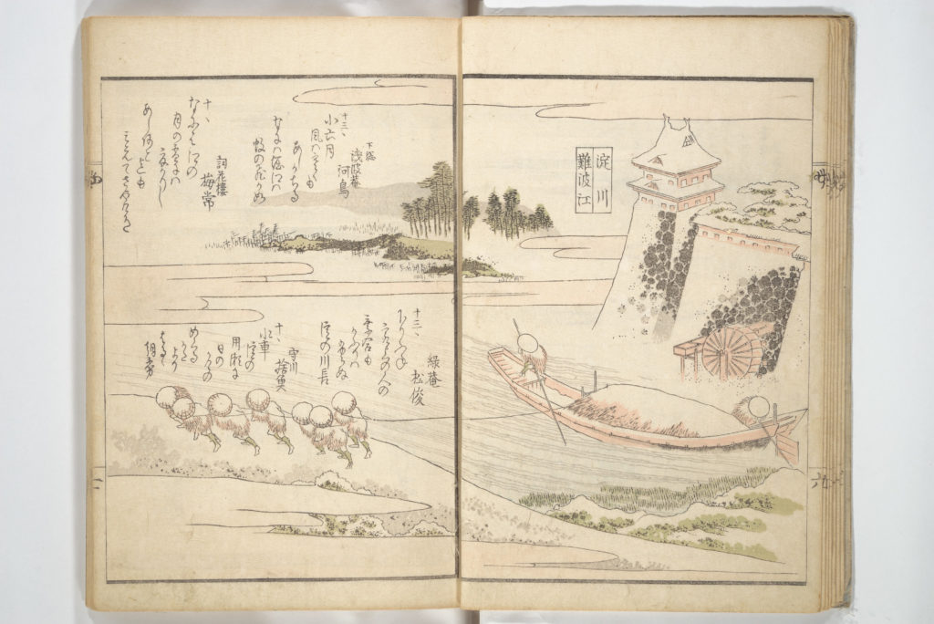 Views of Famous Places in Japan Paired with Kyōka Poems (Kyōka fusō meisho zue)