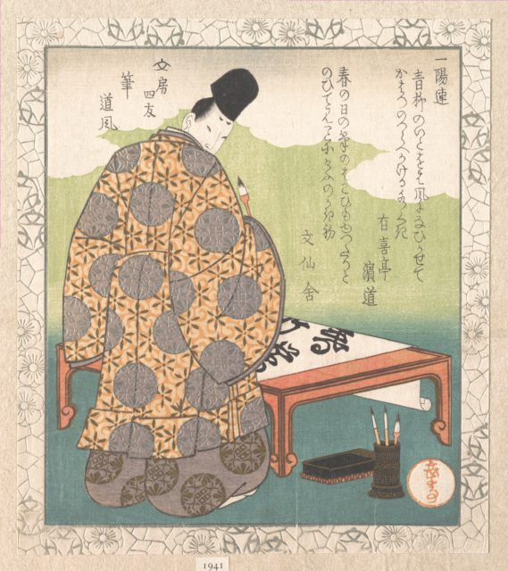 "The Heian Court Calligrapher Ono no Tōfū (894–966); ""Calligraphy Brush"" (Fude), from Four Friends of the Writing Table for the Ichiyō Poetry Circle (Ichiyō-ren Bunbō shiyū) From the Spring Rain Collection (Harusame shū), vol. 1"