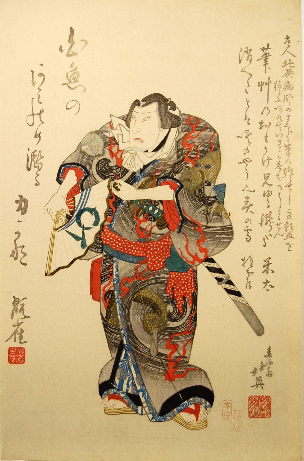 Nakamura Utaemon IV as the Wrestler Iwakawa Jirokichi