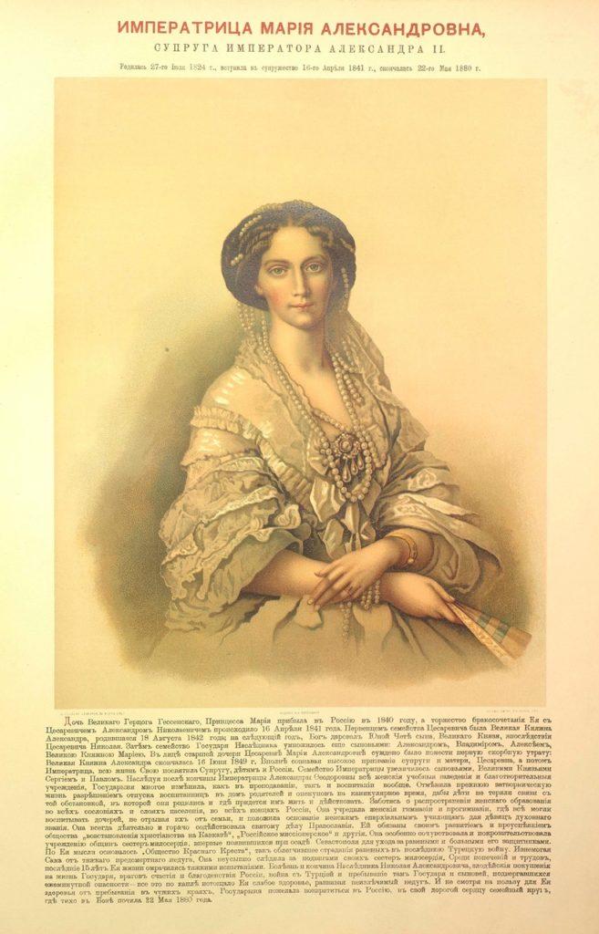 Maria Alexandrovna - Russian Emperors and Empresses