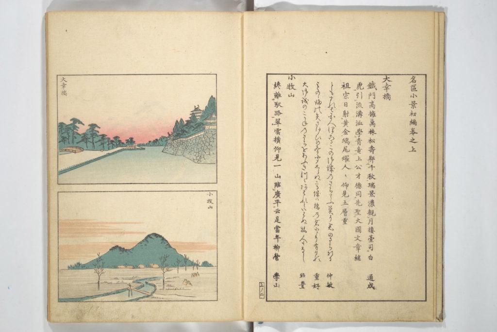 Famous Places in Owari (Meiku shōkei Owari)