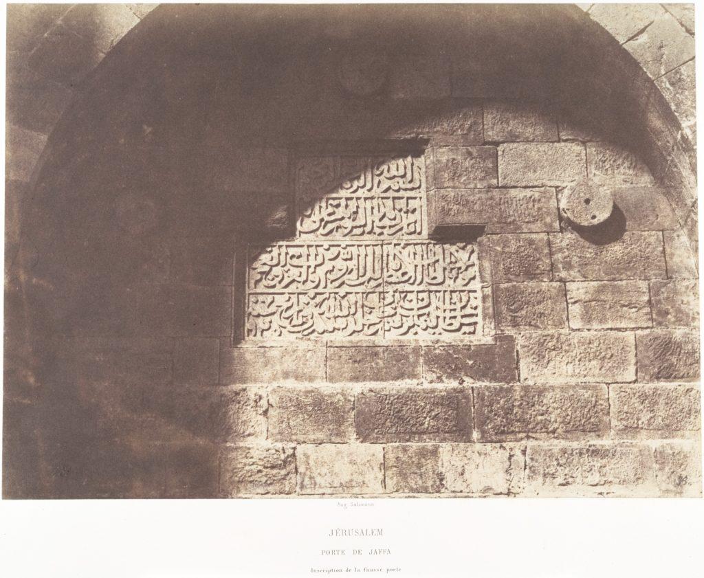 Jérusalem, Porte de Jaffa, Inscription de la fausse porte