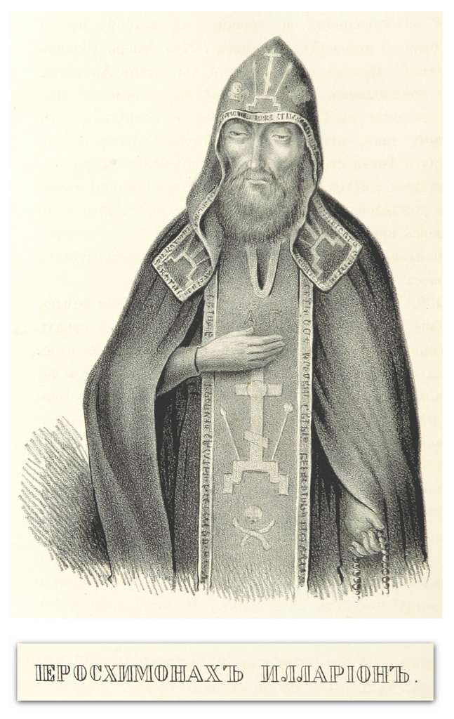Petr(1855) p264