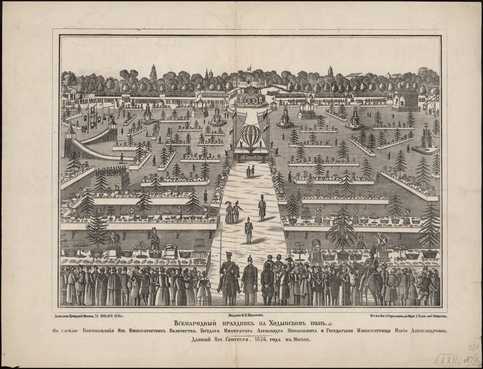 1856. National holiday on the Khodynka field