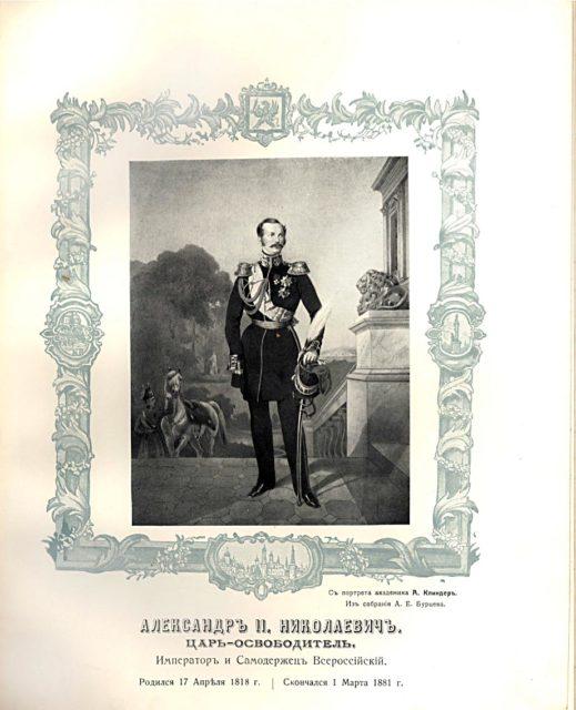 Alexander II Nikolaevich, Tsar-Liberator.