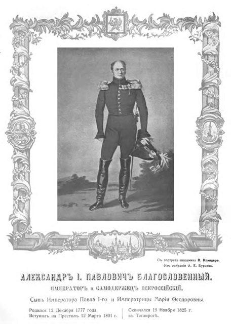 Emperor Alexander I Pavlovich Blessed
