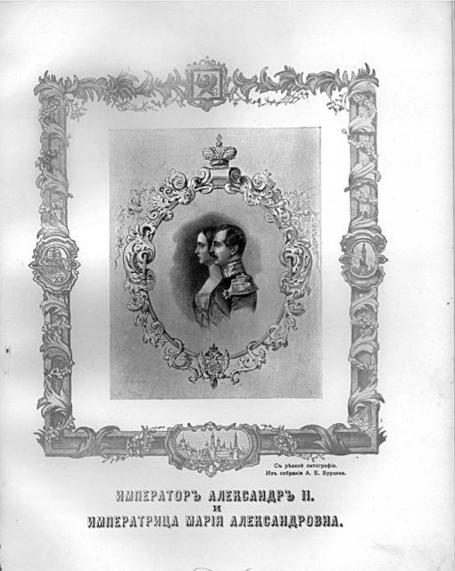 Emperor Alexander II and Empress Maria Alexandrovna