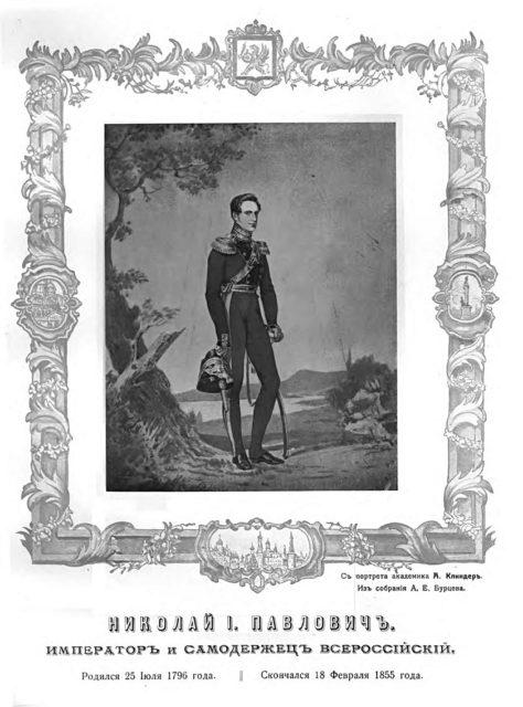 Emperor Nicholas I Pavlovich