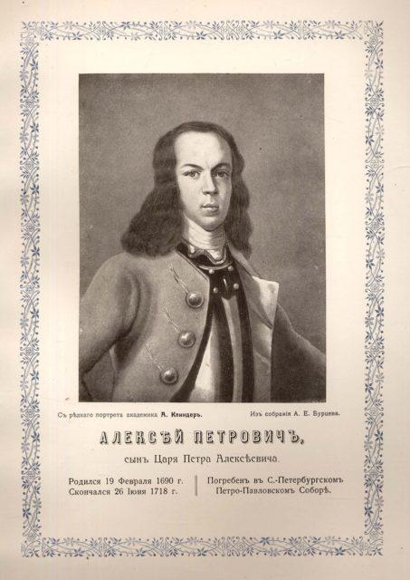 Grand Prince Alexei Petrovich