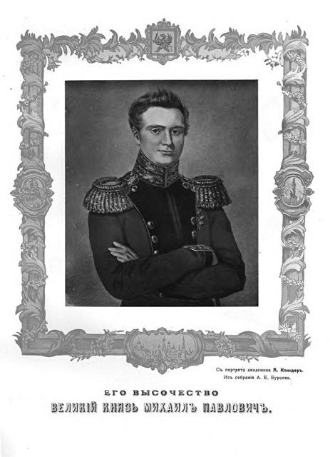 Grand Prince Mikhail Pavlovich