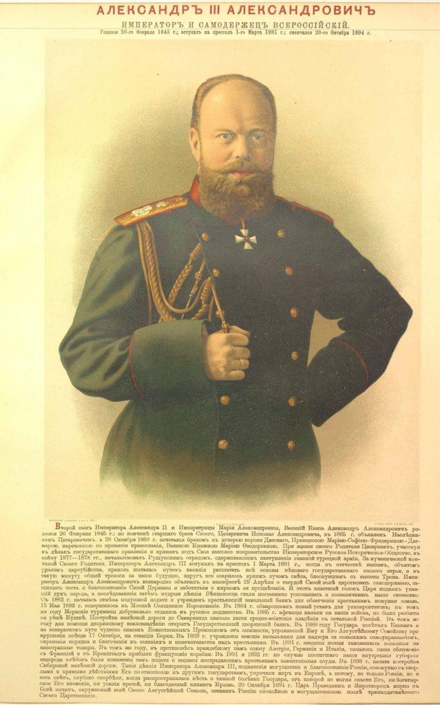 Alexander III - Russian Emperors and Empresses