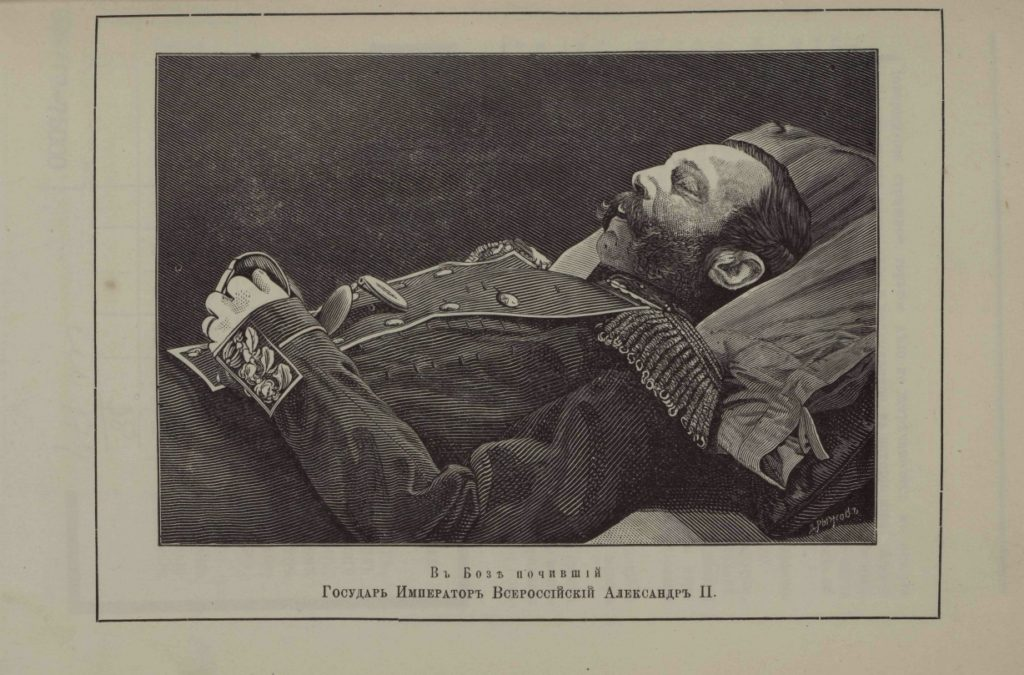 """Martyrdom of the emperor tsar-liberator of the All-Russian Alexander II, emperor of Russia from 1855 to 1881, """"Czar Liberator""""."""