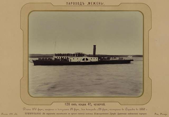 """The royal steamer """"Mezhen"""", on which the imperial family traveled along the Volga in May 1913. Initial view."""