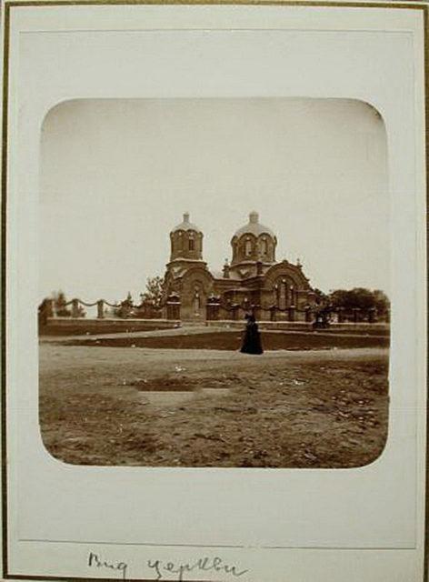 The Tsar's Hunt 1894. Belovezh Church.