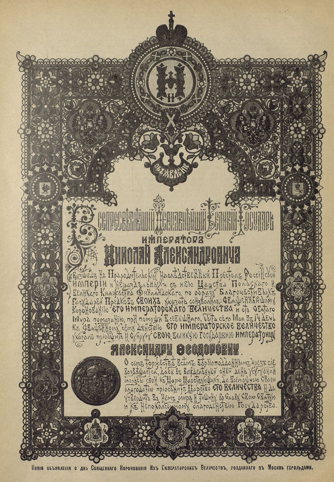 Coronation album in memory of the sacred crowning of their imperial majesties on May 14, 1896