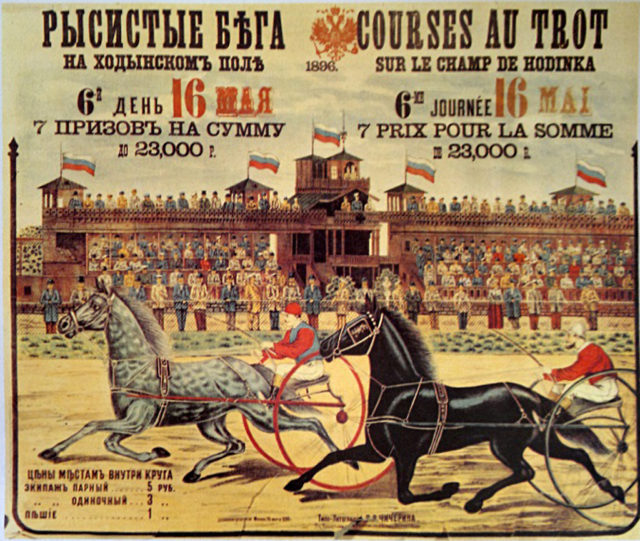 Horse races on the Khodynka field. Poster, Russia. 1896