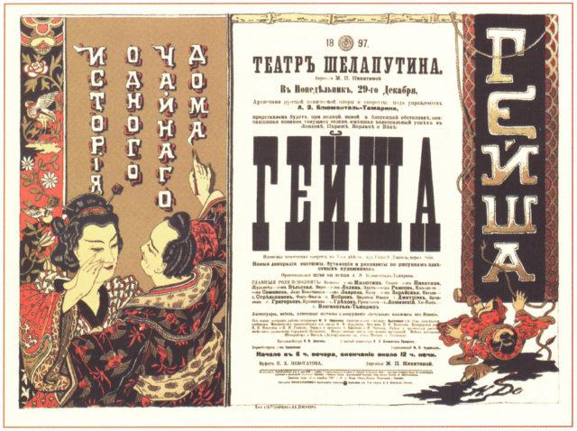 Theater Shelaputin. Geisha. Theatrical poster, Russia. 1897