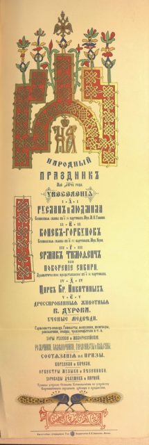 People's Holiday. 1898. Theatrical Poster, Russia