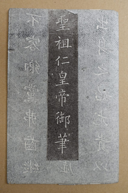Imperial Instructions on Moral Cultivation