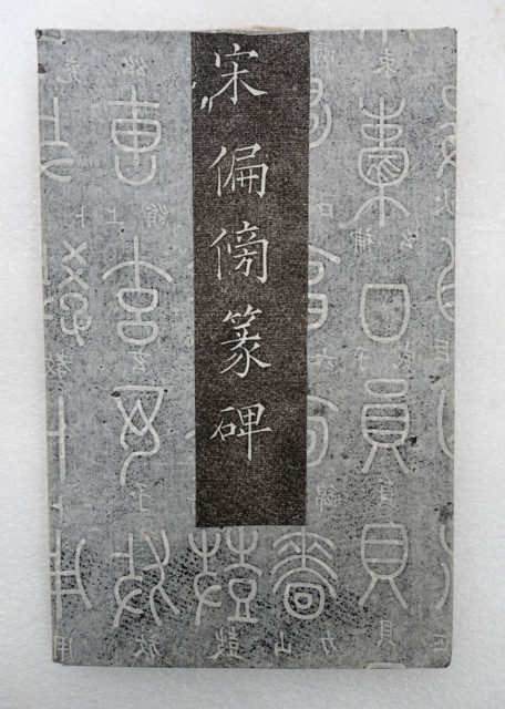 Table of Classifiers used in the Shuowen, written in seal script