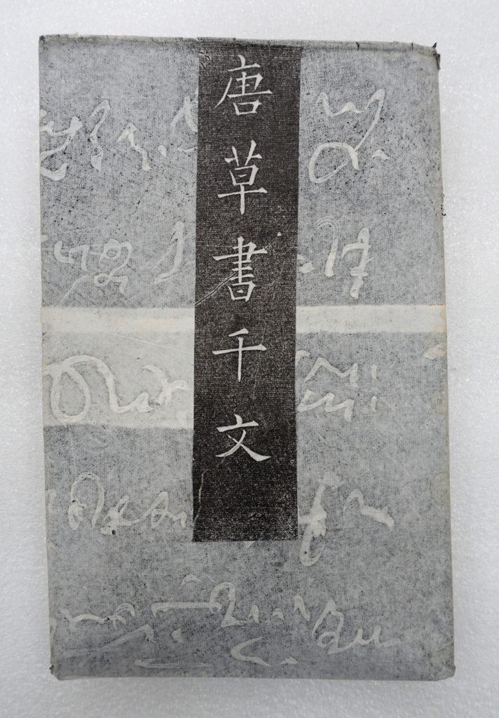 Thousand-character Essay written in cursive script