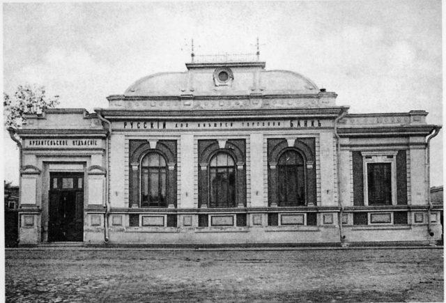 Russian Trade Bank, Arkhangelsk Branch, (Archangel)