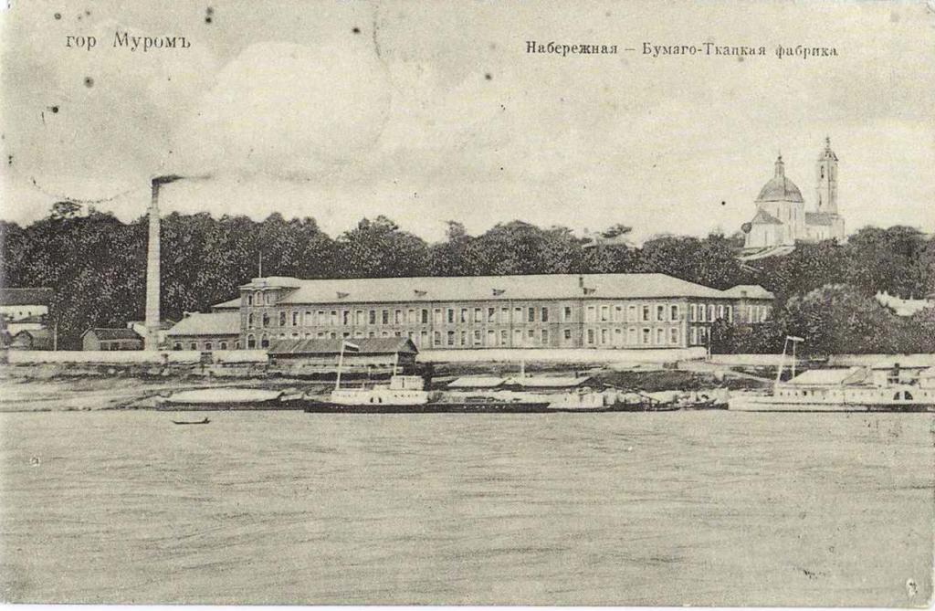 Baywalk. Paper-weaving factory. Murom, Vladimir Province, Russia