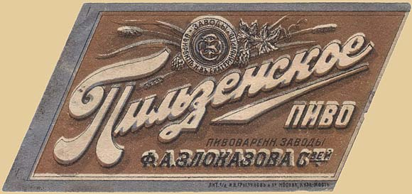 Ekaterinburg. Russian beer label - 1900