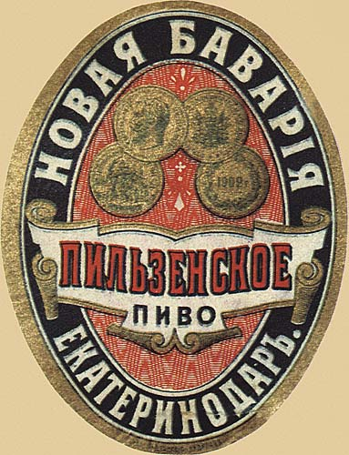 Ekaterinodar. Russian beer label - 1900