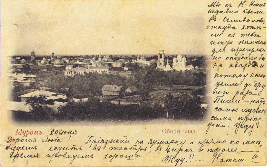 General view, postcard. Murom, Vladimir Province, Russia