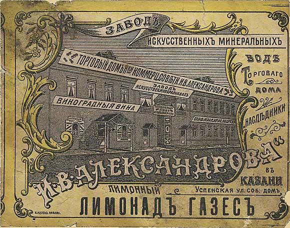 Kazan. Russian beer label - 1900