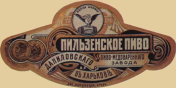 Kharkov. Russian beer label - 1900