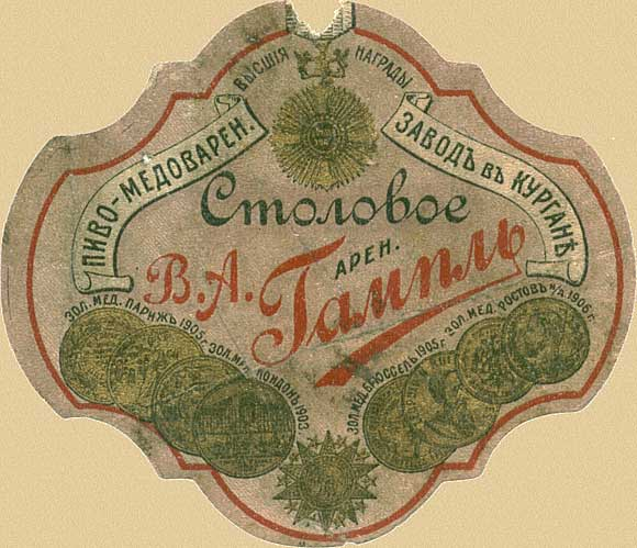Kurgan. Russian beer label - 1900
