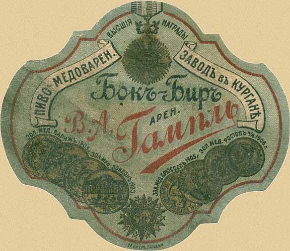 Kurgan. Russian beer label - 1900