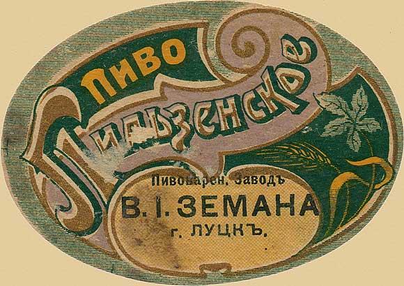 Lutsk. Russian beer label - 1900