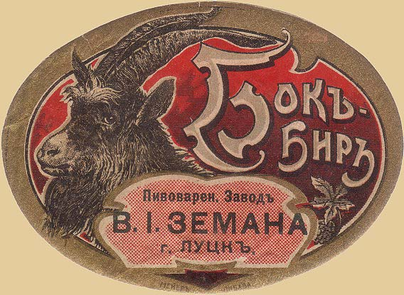 Lutsk. Russian beer label - 1900