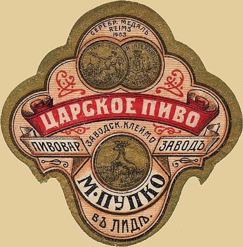 Lyda. Russian beer label - 1900